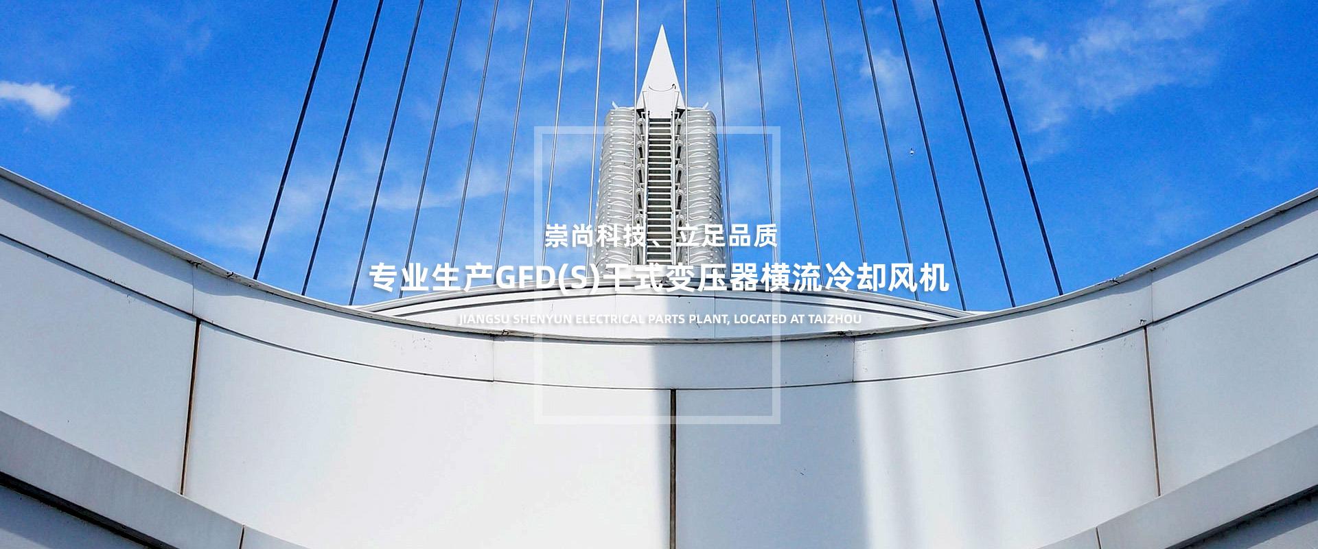江蘇神運電氣有限公司