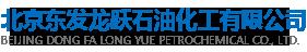 北京東發龍躍石油化工有限公司