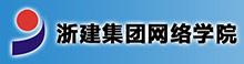 浙建千炮捕鱼app网络学院
