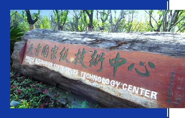 國家級企業技術中心