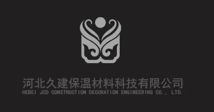 河北久建保溫材料科技有限公司