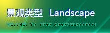 湖北華創風景園林設計工程有限公司