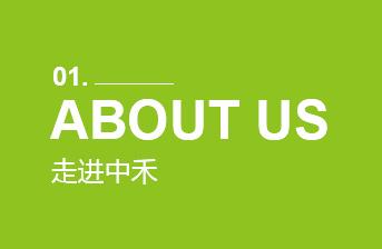 深圳市中禾環保工程有限公司