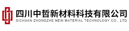 四川中哲新材料科技有限公司