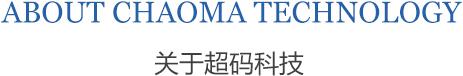 西安超码科技有限公司