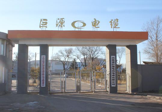 吉林省巨源电线电缆有限公司