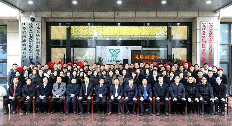 江苏农垦集团