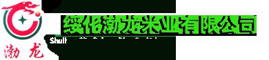 綏化市渤龍米業有限公司