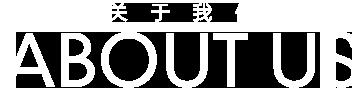 萊州鵬洲電子有限公司