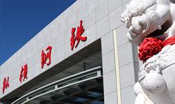 河北新华联合冶金控股集团有限企业