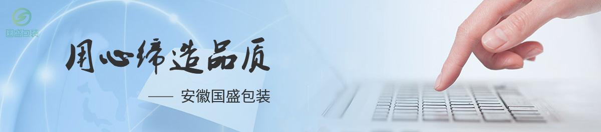 安徽国盛包装材料有限公司