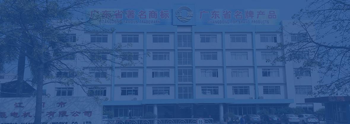 江門市江晟電機廠有限公司
