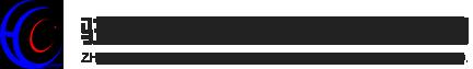 洛陽洛耐菲爾耐火材料有限公司