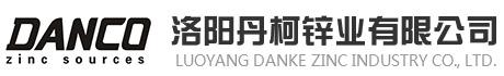 洛阳永乐高国际娱乐官网锌业有限公司