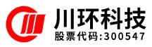 四川川環科技股份有限公司