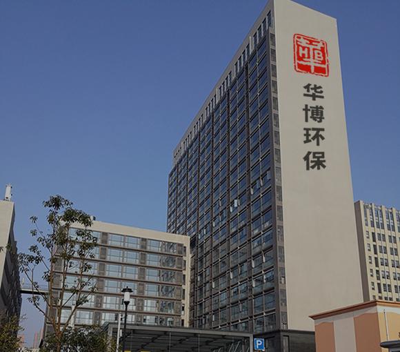 武漢華博環保科技有限公司