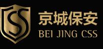 北京京城保安服务有限公司
