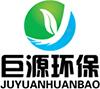 吉林省巨源環保工程有限公司