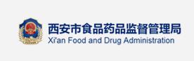 西安市食品藥監局