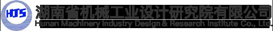 湖南省机械工业设计研究院