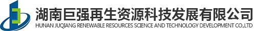 湖南巨強再生資源科技發展有限公司