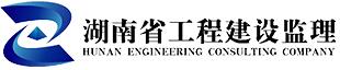 湖南省工程建設監理有限公司