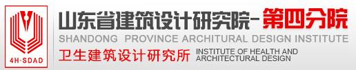 山東省建筑設計研究院