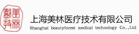 上海美林医疗技术有限公司