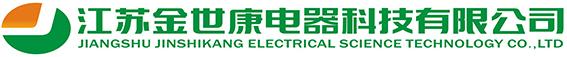 江蘇金世康電器科技有限公司
