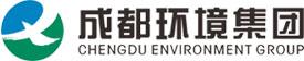 成都環境投資集團有限公司