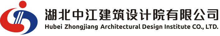 湖北中江建筑設計院有限公司
