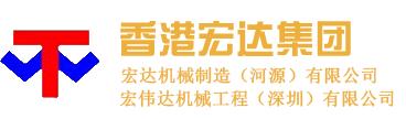 宏伟达机械工程(深圳)有限公司