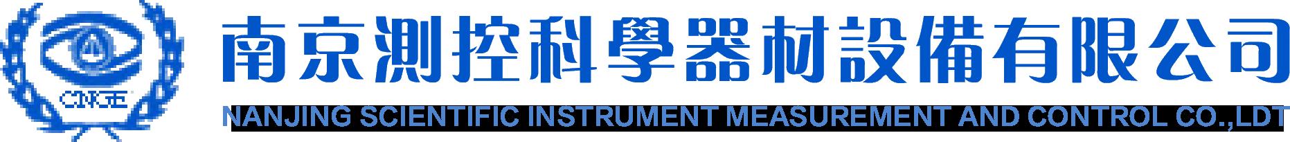 南京測控科學器材設備有限公司