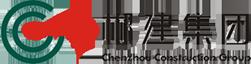 湖南省郴州建設工程集團有限公司