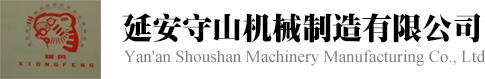 Yan'an Shoushan Machinery Manufacturing Co., Ltd