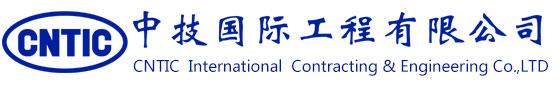 中技國際工程有限公司