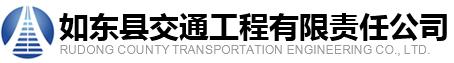 如東縣交通工程有限責任公司