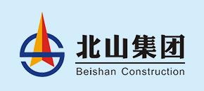 湖南北山建設集團股份有限公司