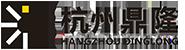 杭州54体育直播自动化设备有限公司