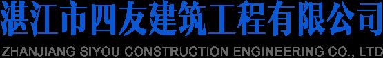 湛江市四友建筑工程有限公司