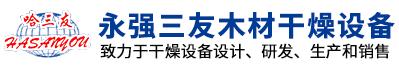 哈尔滨市永强三友木材干燥设备有限公司
