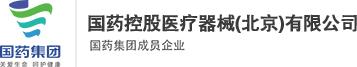 國藥控股醫療器械(北京)有限公司