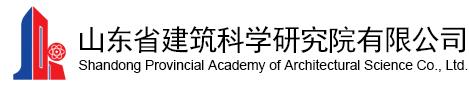 山東省建筑科學研究院