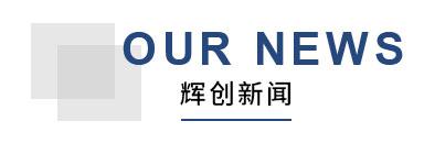 湖北輝創重型工程有限公司