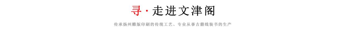 文津閣古籍印務