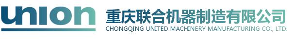 重慶聯合機器制造有限公司