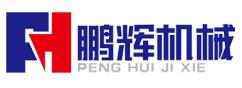 汕頭市鵬輝機械有限公司