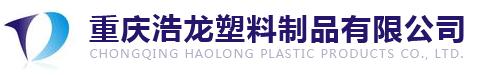 重慶浩龍塑料制品有限公司
