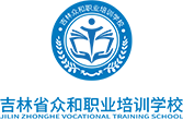 吉林省众和职业培训学校有限公司logo