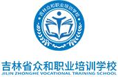 吉林省众和职业培训学校有限公司